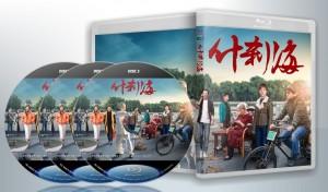 蓝光连续剧 25G【什刹海】2020 国剧 3碟