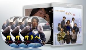 蓝光连续剧 25G【外乡人】2009 国剧 3碟