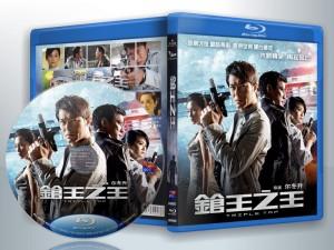 蓝光电影 BD50【枪王之王】2010