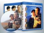 蓝光电影 25G 17068 【伴我纵横】1992香港