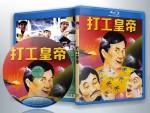 蓝光电影 25G 17069 【打工皇帝】1985香港