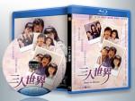 蓝光电影 25G 17083 【三人世界】1988