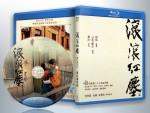 蓝光电影 25G 17130 【滚滚红尘】1990