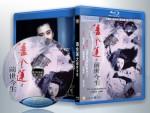 蓝光电影 25G 17160 【潘金莲之前世今生】1989