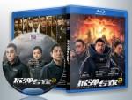 蓝光电影 BD50【拆弹专家2】2020