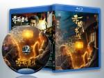 蓝光电影 BD50【赤狐书生】2020