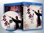 蓝光电影 25G 17235 【名剑】1980