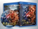 蓝光电影 BD50【刺杀小说家】2021