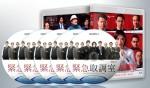 蓝光连续剧 25G【紧急审讯室/ 紧急取调室 第1-4季TV全集+特别篇】天海祐希 日剧 5碟