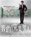 25G 台剧 我的完美男人 2张 天心 杨一展 杨千霈