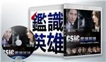 蓝光连续剧 25G 《鉴识英雄》 1碟