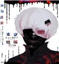 蓝光卡通 25G 《东京食尸鬼 1-2季》 10碟