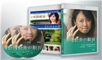 蓝光连续剧 25G 《一公升的眼泪》 2碟