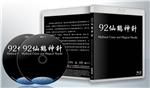 蓝光连续剧 25G 《92仙鹤神针》 2碟