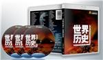 蓝光纪录片 25G 12278 《世界历史》 3碟
