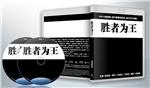 蓝光连续剧 25G 《胜者为王 1-3部》 6碟 4:3画面