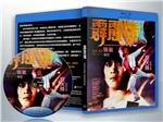 蓝光电影 25G 12521 《霹雳情/独霸舞林》 1983