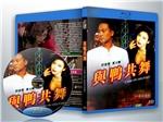 蓝光电影 25G 12523 《与鸭共舞》 1992香港