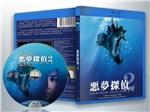 蓝光电影 25G 12666 《恶梦侦探2》 2008日本