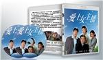 蓝光连续剧 25G 《爱上女主播/夏娃的诱惑》 2000 双碟 +带国配