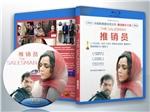 蓝光电影 25G 12838 《推销员》 2016