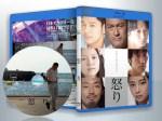 蓝光电影 25G 12937 《怒/愤怒》 2016日本