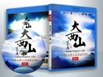 蓝光纪录片 25G 12933 《纪录片:大西山》