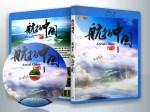 蓝光纪录片 25G 12934 《纪录片:航拍中国(第1季)》 2017