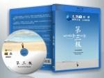 蓝光纪录片 25G 13199 《第三极》 2015