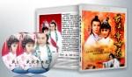 蓝光连续剧 25G 《武侠帝女花》(姜大卫 刘松仁 米雪)1981  2碟