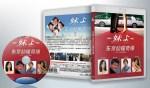 蓝光连续剧 25G 《东京仙履奇缘/东京灰姑娘》 1碟 +带国配