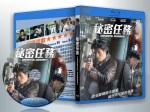 蓝光电影 25G 13315 《共助/机密同盟/秘密任务》  (2017韩国)