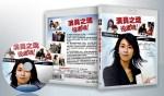蓝光连续剧 25G 《演员之魂-役者魂!》(松隆子)2006 1碟