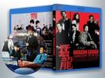 蓝光电影 25G 13571 《猛龙/猛龙特警队》   (2005香港)