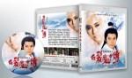 蓝光连续剧 25G 《白发魔女传》 1986  魏秋桦 1碟