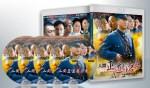 蓝光连续剧 25G 《人间正道是沧桑》 2009  4碟