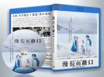 蓝光电影 25G 13720 《永远的托词》  (2016日本)
