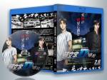蓝光卡通 50G 《头文字D新剧场版:梦现》 (2016)