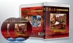 蓝光电影 25G 13755 《东陵大盗 怀旧老电影经典系列第9辑》 2碟
