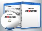 蓝光纪录片 25G 13823 《我爱你中国》