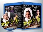 蓝光电影 25G 13819 《影子神鞭》 1971 邵氏 修复版