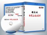 蓝光纪录片 25G 13818 《樱之味:舌尖上的日本》