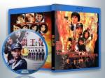 蓝光电影 25G 13933 《霸王花》 1988香港
