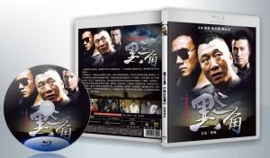 蓝光连续剧 25G 《黑三角/背叛》【孙红雷】2001  1碟