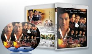 蓝光连续剧 25G 《流金岁月》(罗嘉良)2002  2碟