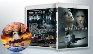蓝光连续剧 25G 《落地,请开手机》 【孙红雷】2008  1碟