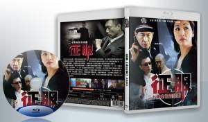蓝光连续剧 25G 《征服》【孙红雷】2003  1碟