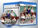 蓝光电影 25G 13981 《最佳伙伴》   (2016)