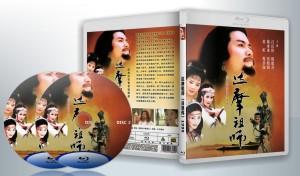 蓝光连续剧 25G 《达摩祖师》(吕良伟)1999  2碟