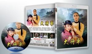 蓝光连续剧 25G 《大将军》(何家劲)1982  1碟